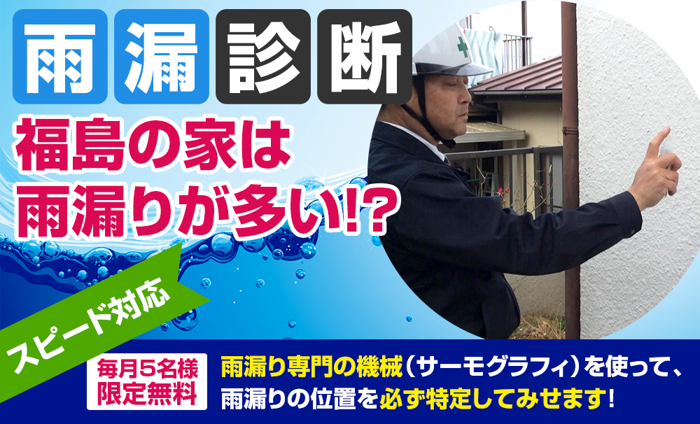 雨漏り診断 福島の家は雨漏りが多い!? スピード対応 毎月5名様限定無料