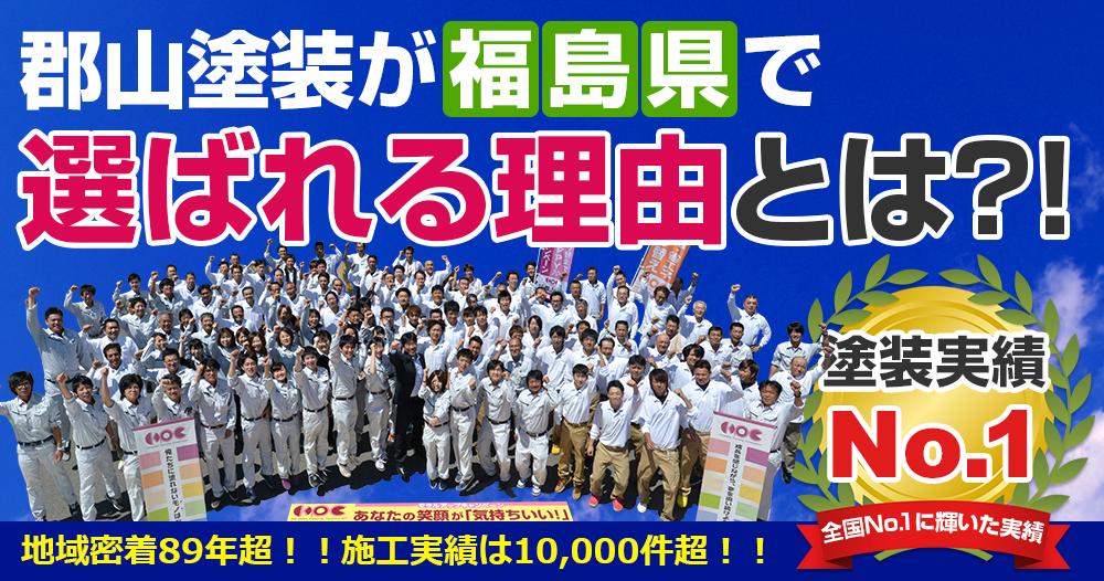 地域密着89年超!!施工実績は10,000件超!!郡山塗装が福島県で選ばれる理由とは?!