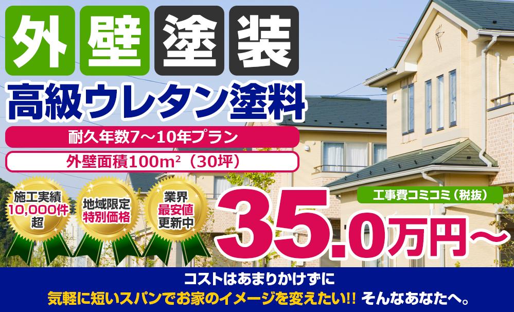高級ウレタン塗装 35.0万円