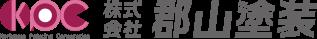 郡山市・須賀川市・いわき市・白河市・福島市・二本松市・本宮市・田村市の外壁塗装&屋根郡山塗装