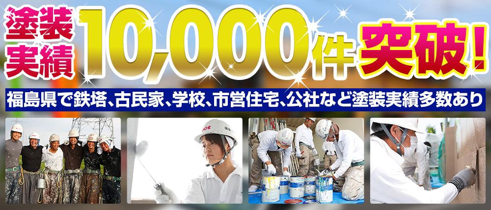 塗装実績10000件突破!福島県で古民家、学校、市営住宅、公社など塗装実績多数あり