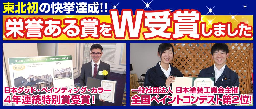 東北初の快挙!栄誉ある賞をW受賞!!