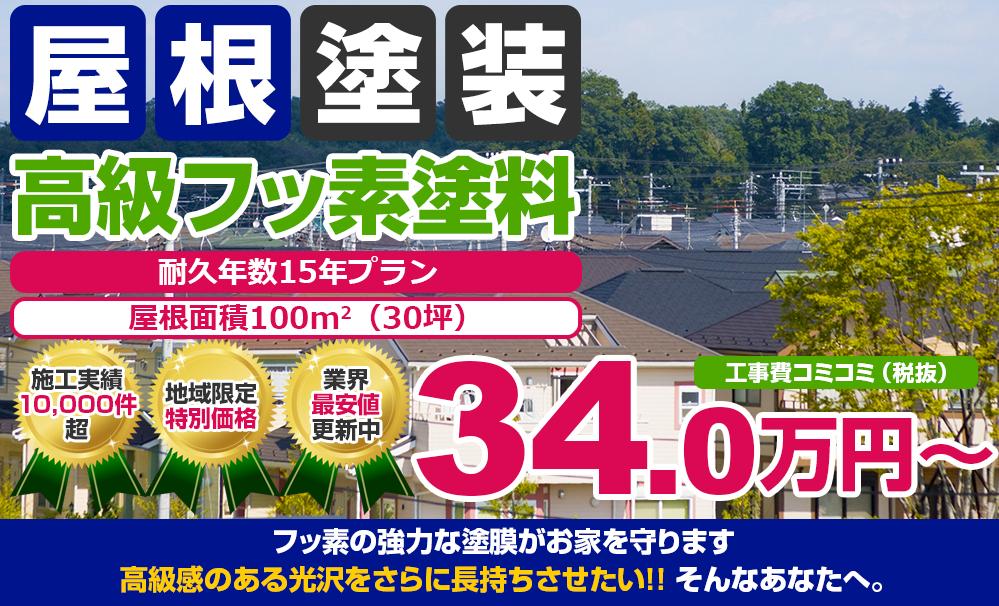 高級フッ素塗装 34.0万円