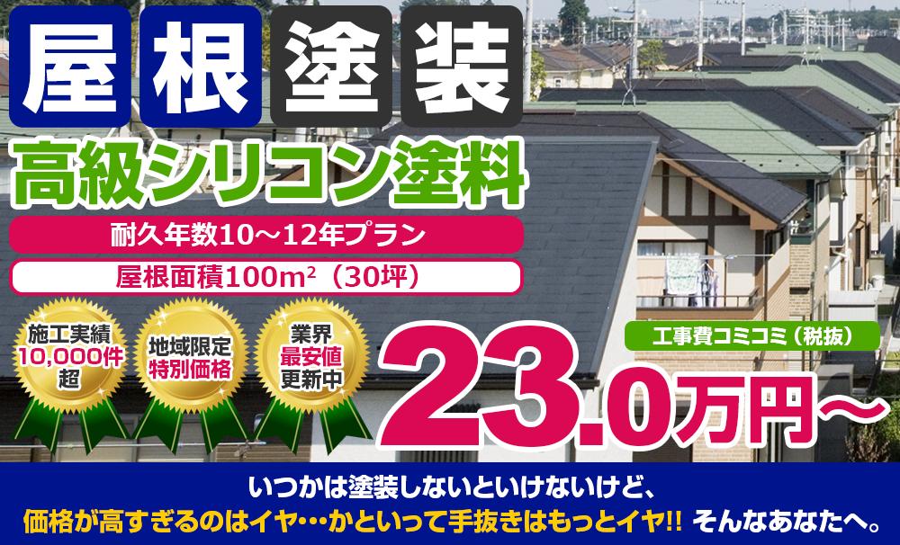 高級シリコン塗装 23.0万円