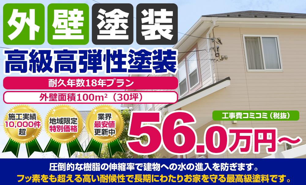 高級高弾性塗装 56.0万円