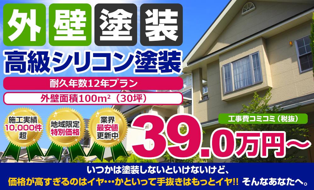 高級シリコン塗装 39.0万円