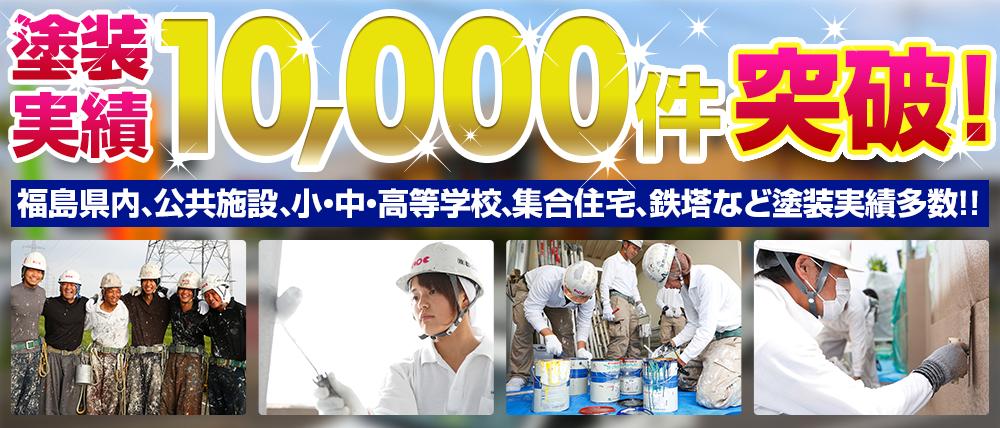 福島の外壁塗装実績10000件突破!福島県内、公共施設、小・中・高等学校、アパートなど塗装実績多数!!