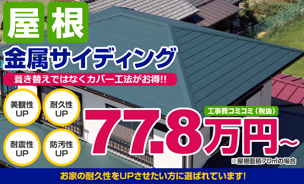屋根金属サイディング スレート重ね貼り 77.8万円~ お家の耐久性をUPさせたい方に選ばれています!