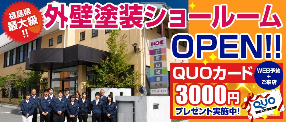 福島最大級 外壁塗装ショールームOPEN!QUOカード3000円分プレゼント