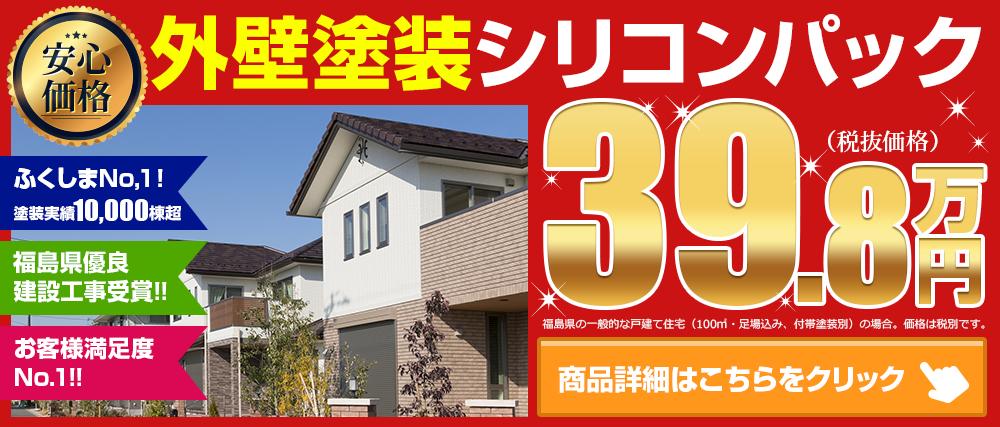 外壁塗装シリコン塗装 39.8万円