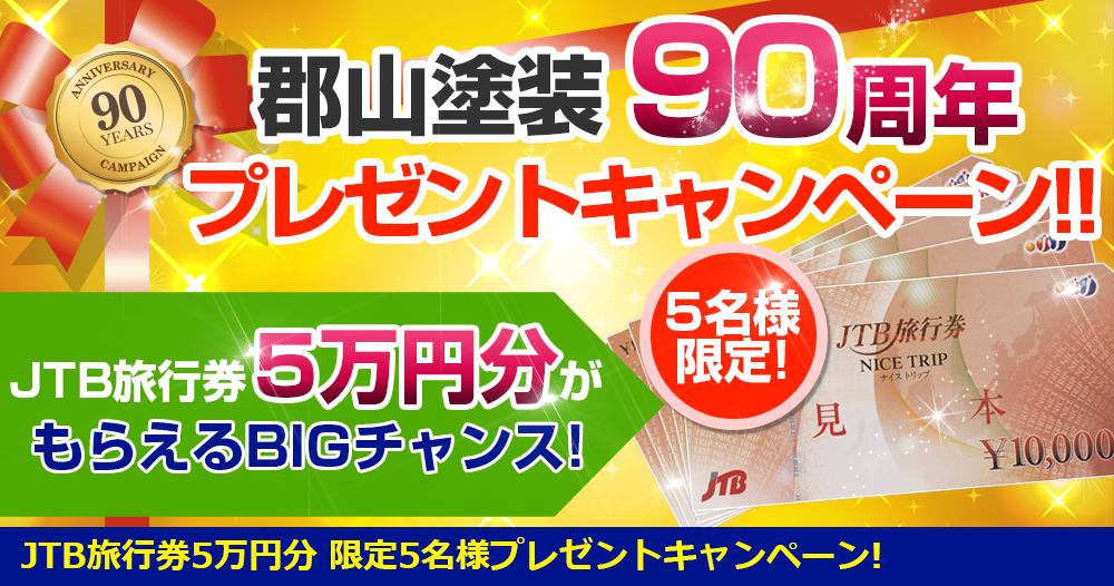 JTB旅行券5万円分 限定5名様プレゼントキャンペーン!
