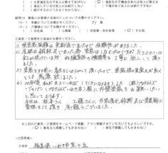いわき市泉 H様 外壁他塗装工事【2018.6.5】工事完了