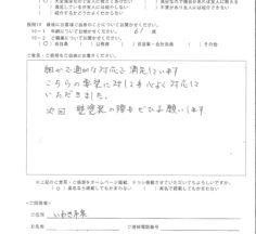 いわき市泉 T様 屋根塗装工事【2018.1.30】工事完了
