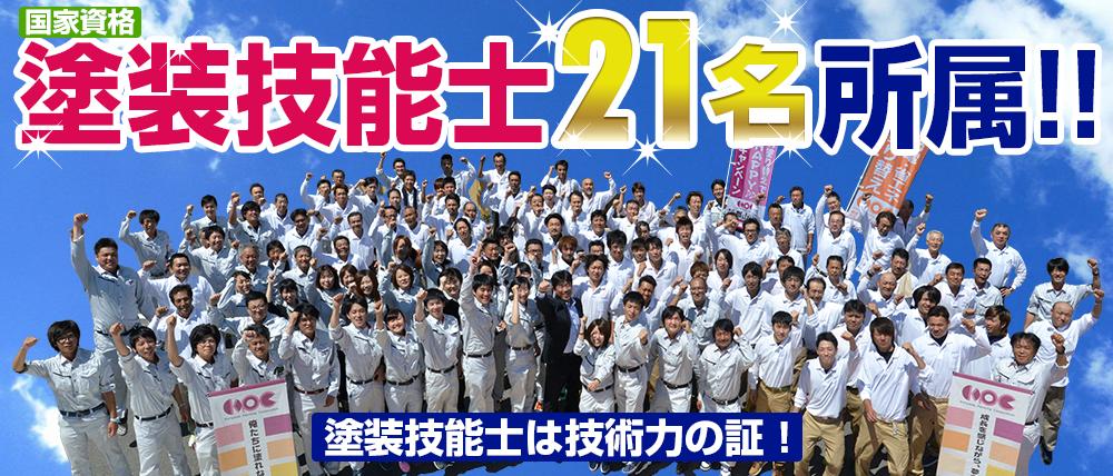 福島の外壁塗装技能士21名所属