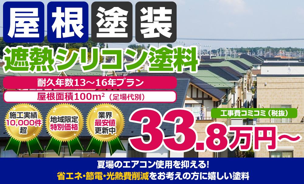 遮熱シリコン塗装 33.8万円