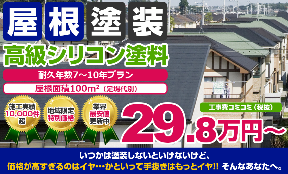 高級シリコン塗装 29.8万円