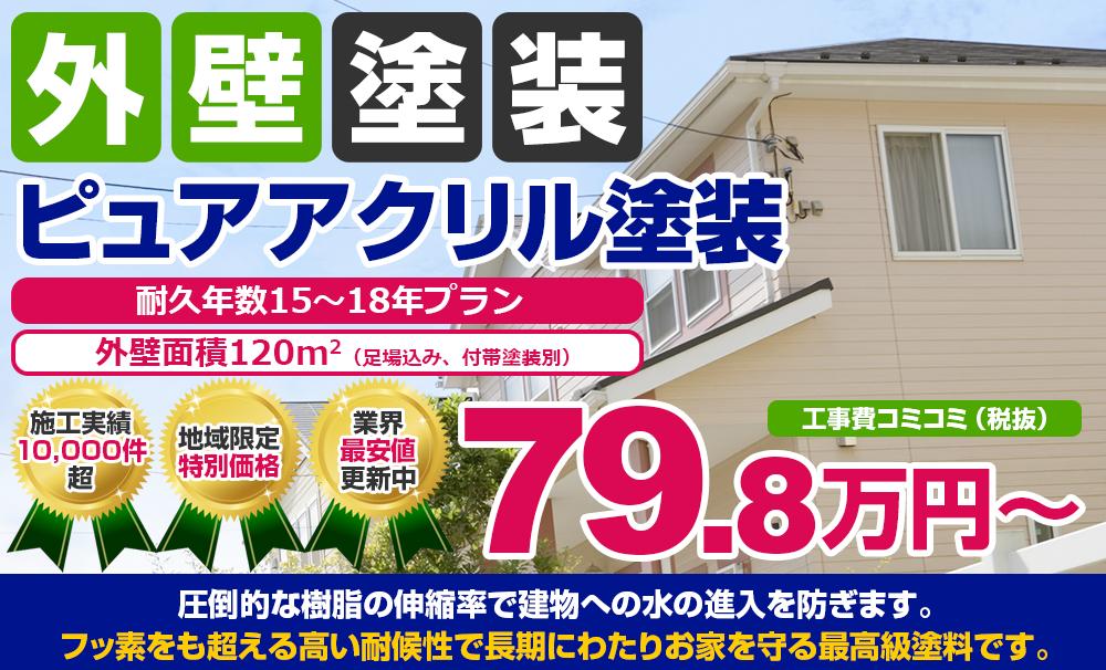 ピュアアクリル塗装 79.8万円