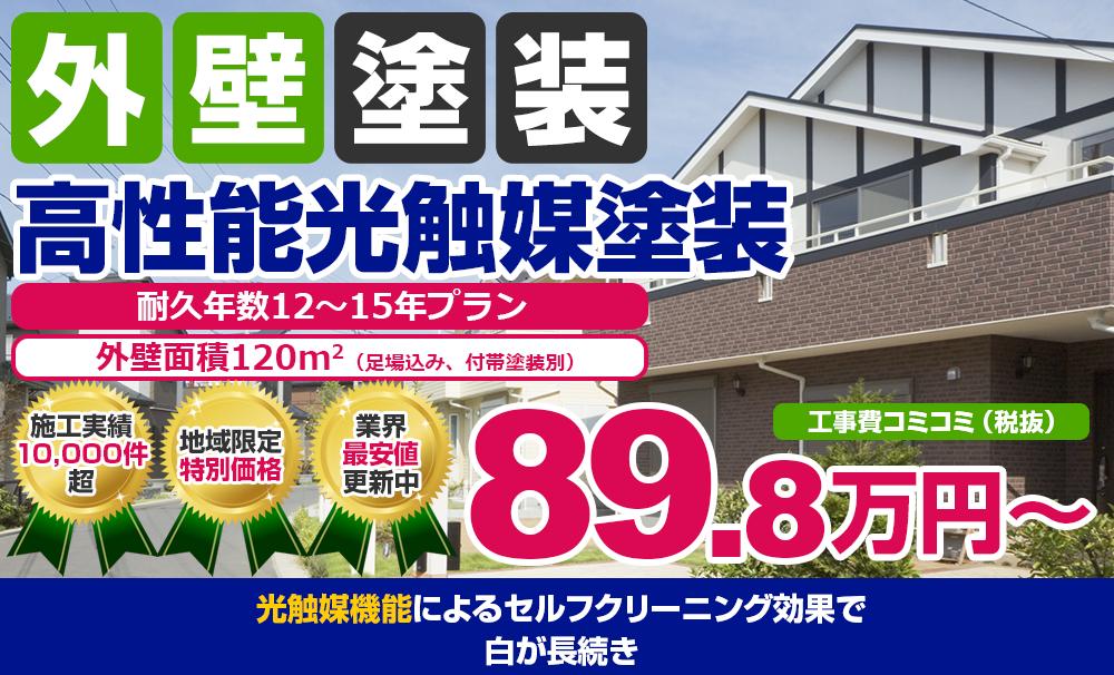 高性能光触媒塗装 89.8万円