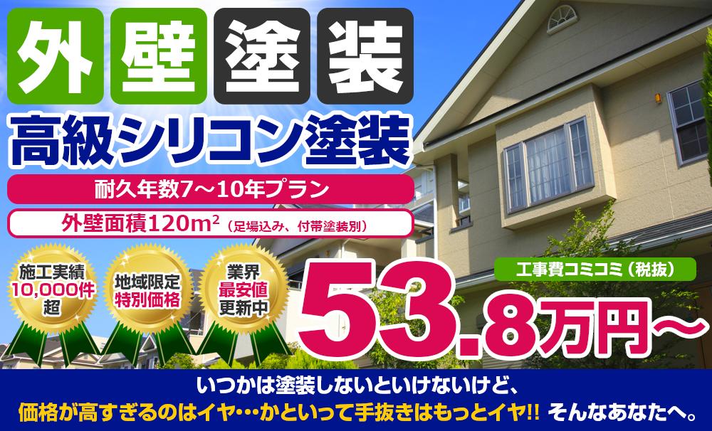 高級シリコン塗装 53.8万円
