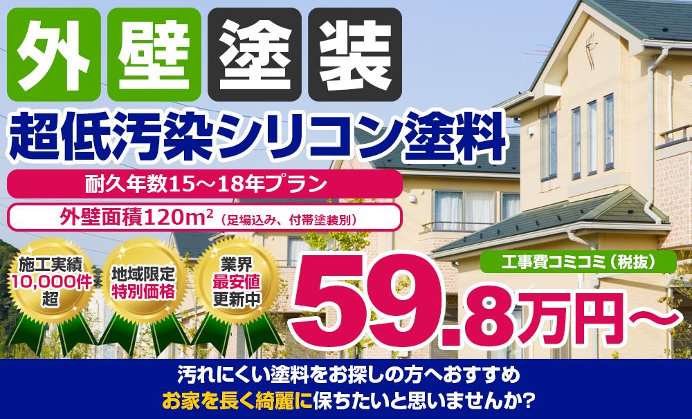 超低汚染シリコン塗装 59.8万円