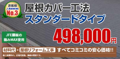 屋根カバー工法 スタンダードタイプ