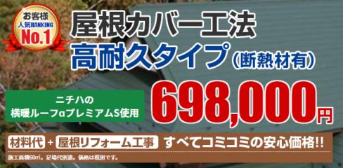 屋根カバー工法 高耐久タイプ(断熱材有)