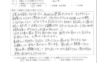 いわき市平 S様 外壁他塗装工事【2019.2.15】工事完了