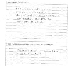 いわき市中央台 S様 屋根・外壁他塗装工事【2019.3.31】工事完了