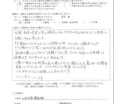 いわき市渡辺町 N様 屋根・外壁他塗装工事【2019.8.17】工事完了