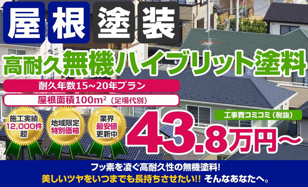 高耐久無機ハイブリット塗装 43.8万円