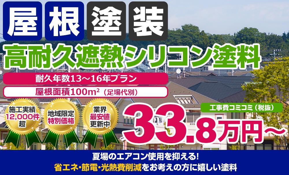 高耐久遮熱シリコン塗装 33.8万円