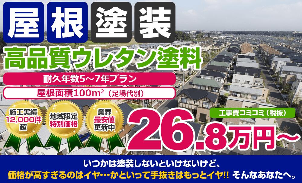 高品質ウレタン塗装 26.8万円