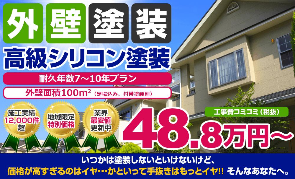 高品質シリコン塗装 48.8万円
