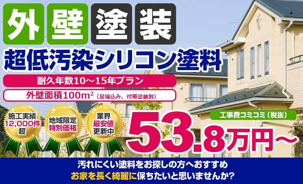 超低汚染シリコン塗装 53.8万円