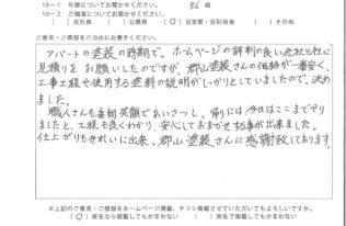 須賀川市 T様邸 外壁他塗装工事【2019.3.28】工事完了