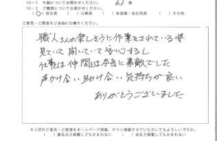 本宮市 M様邸  屋根塗装工事【2019.8.3】工事完了