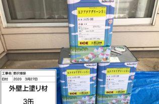 使用前 外壁上塗り材(3缶)