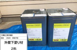 使用前 外壁下塗り材(2缶)