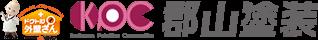 外壁塗装&屋根専門店、いわき市・白河市・福島市・郡山市・須賀川市・二本松市・本宮市・田村市郡山塗装