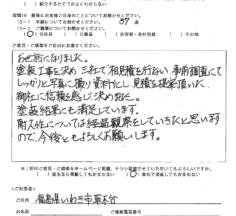 いわき市草木台 K様 屋根・外壁他塗装工事【2020.03.31】工事完了