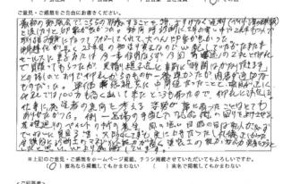 いわき市中央台 S様 屋根・外壁他塗装工事【2020.05.10】工事完了
