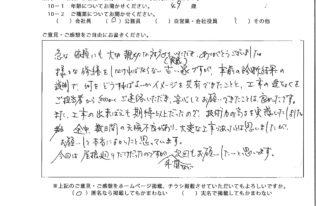 本宮市 U様邸  屋根塗装工事【2020.5.2】工事完了