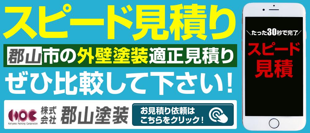 郡山塗装、福島県いわき市、須賀川市、二本松市、本宮市、田村市の外壁塗装見積り依頼