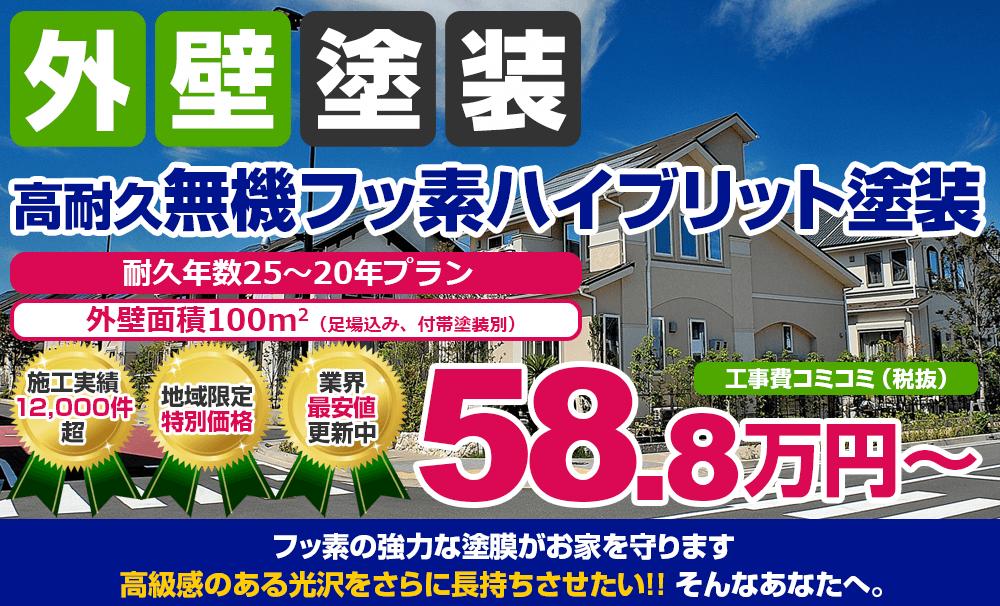 高耐久無機フッ素ハイブリット塗装 58.8万円