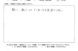 いわき市郷ケ丘 O様 屋根・外壁他塗装工事【2020.06.04】工事完了