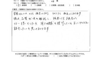 福島市太平寺 O様邸 屋根外壁他塗装工事 【2020/05/10】工事完了