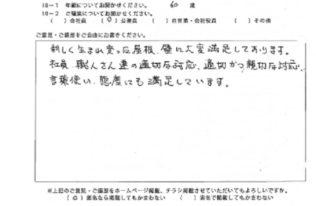 福島市上鳥渡 S様邸 屋根外壁他塗装工事 【2020/04/18】工事完了