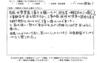 福島市 H様 屋根外壁他塗装工事 【2020/06/6】工事完了