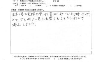福島市佐原 S様邸 屋根塗装工事 【2020/04/15】工事完了
