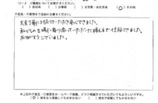 福島市八島田 S様邸 外壁塗装工事 【2020/05/21】工事完了